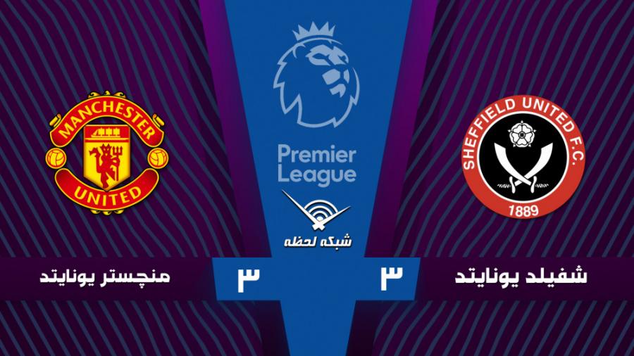 خلاصه بازی شفیلد یونایتد ۳ - ۳ منچستریونایتد - هفته ۱۳   لیگ برتر انگلیس