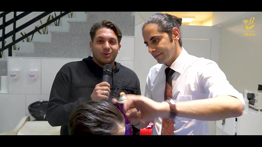 مصاحبه با جناب رادمهر مدیر ارایشگاه مردانه ژیوار
