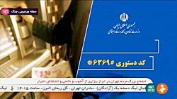 اخبار ساعت 8:00 - شبکه خبر - ۳ آذر ۱۳۹۸