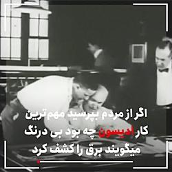 واقعیت هایی درباره ادیسون