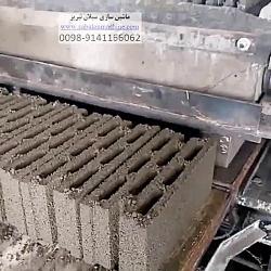 دستگاه بلوک زنی / جدول زنی  و تولید کفپوش اتومات سبلان تبریز
