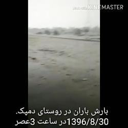 بارش باران شدید در روستای دمپک