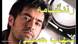 زندگینامه شهاب حسینی و ...