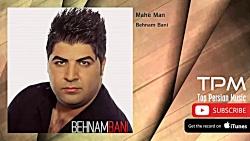 #کلیپ موزیک جدید بهنام بانی - ماه من با کیفیت HD