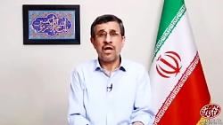 صحبت های جنجالی احمدی نژاد