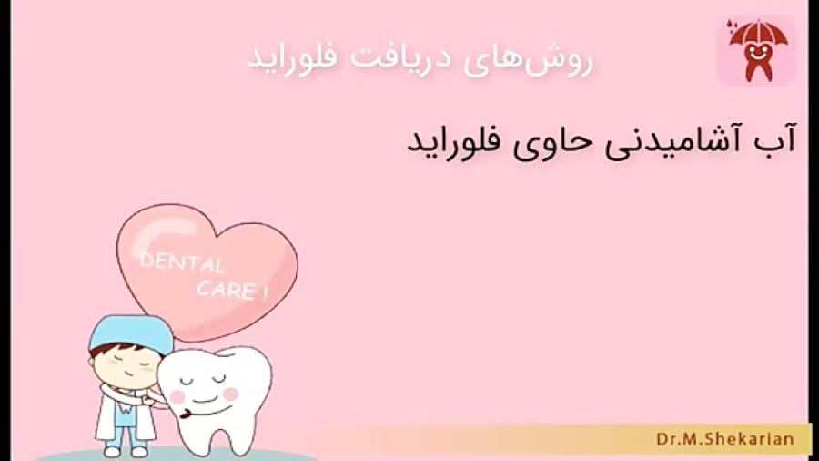 منابع فلوراید برای سلامت دندان کودکان