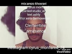 آهنگ بسیار زیبای Clementine