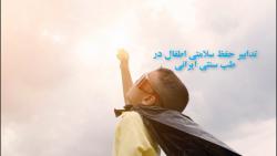 کودکان و اطفال - حفظ سلامت - دکترغلامرضارجبی