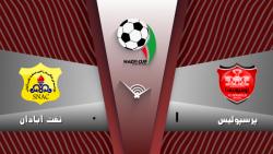 خلاصه بازی پرسپولیس 1 - 0 صنعت نفت آبادان (یک هشتم نهایی) | جام حذفی