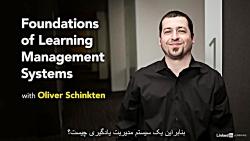 آموزش مبانی سیستم های مدیریت یادگیری (LMS) (با زیرنویس فارسی)