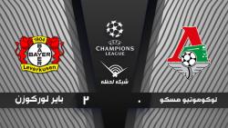 خلاصه بازی لوکوموتیو مسکو 0 - 2 بایرلورکوزن | لیگ قهرمانان اروپا 2020