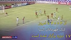 تاریخچه لیگ قهرمانان آسیا در 60 ثانیه