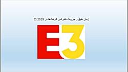 زمان دقیق و جزییات کنفرانس شرکت ها در E3 2019