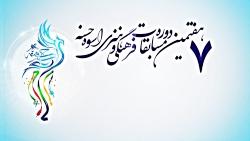 عکاسی اسوه حسنه 3 آذر - هفتمین دوره مسابقات فرهنگی هنری اسوه حسنه