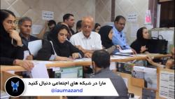 چرا دانشگاه آزاد اسلامی واحد ساری را انتخاب کردم؟