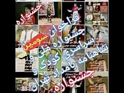 بزودی فراخوان جشنواره نقالی و شاهنامه خوانی