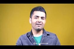 موزیک ویدیو زیبای میثم ابراهیمی یه دندم