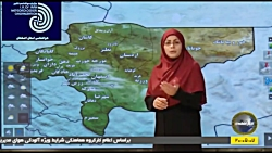 گزارش وضعیت جوی هواشناسی استان اصفهان 06 آذرماه 1398 -روابط عمومی