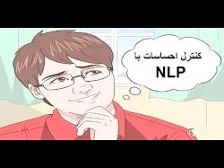 دوره غیر حضوری NLP - کنترل استرس
