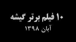 10 فیلم برتر آبان ماه سینمای ایران