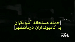 حمله مسلحانه آشوبگران کامیون داران در بندر ماهشهر (خوزستان)