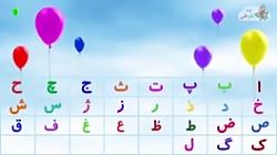 انیمیشن آموزش حروف الفبای زبان فارسی
