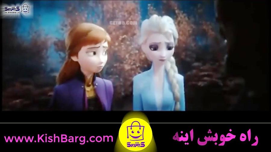 السا و آنا جدید 2020 دوبله فارسی