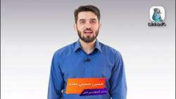 برگزاری کلاس زبان انگلیسی با استاد حسینی مقدم