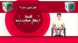 فایل صوتی تصویری اشتغال حمایت شده معلولین-قسمت 2