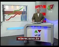 آموزش بورس قسمت (51) صندوق های سرمایه گذاری (3)