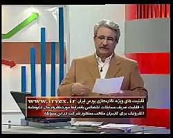 آموزش بورس قسمت (52) معرفی تالار مجازی بورس ایران(Irvex)