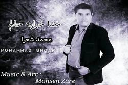 اهنگ غمگین خدا خراب حالم محمد شعرا