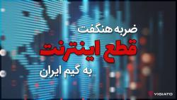 ضربه هنگفت قطع اینترنت به گیم ایران - ویجیاتو