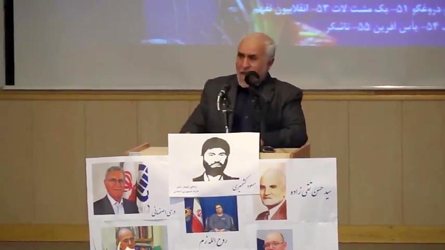 سخنرانی کوبنده دکتر عباسی علیه روحانی