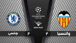 خلاصه بازی والنسیا 2 - 2 چلسی - مرحله گروهی | لیگ قهرمانان اروپا 2020