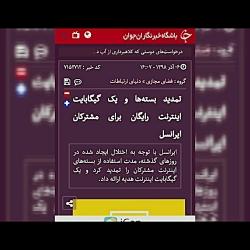 یک گیگ هدیه اینترنت ایرانسل و تکلیف بسته های خریداری شده