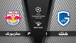 خلاصه بازی خنک 1 - 4 سالزبورگ - مرحله گروهی | لیگ قهرمانان اروپا 2020