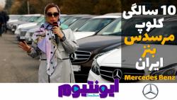 ایونتیوم 9 - ده سالگی کلوپ مرسدس بنز ایران