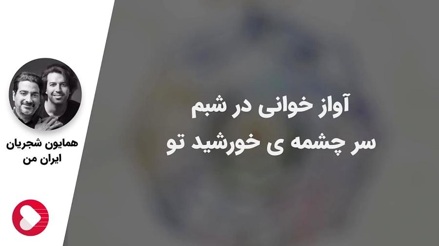 موسیقی سنتی زیبا همایون شجریان و سهراب پورناظری - تصنیف ایران من