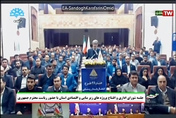 افتتاح46طرح اشتغال پایدار روستایی دراستان آذربایجان شرقی