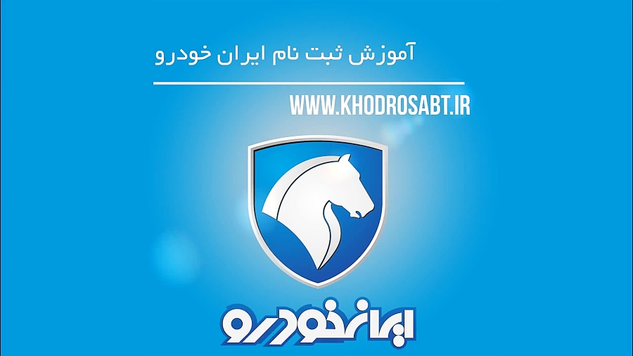 آموزش نحوه ثبت نام ایران خودرو - ثبت نام پارس 6 آذر خودرو ثبت khodrosabt.ir