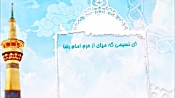 نماهنگ زيبای امام رضا عليه السلام