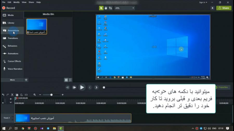 ساخت ویدئو آموزشی با Camtasia