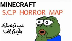 مپ ترسناک SCP ماینکرافت | Minecraft #6