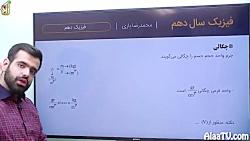صفر تا صد فیزیک دهم جلسه 4 فصل اول فیزیک و اندازه گیری (قسمت چهارم)
