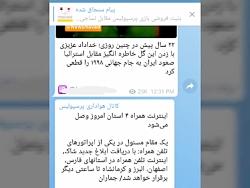 اینترنت،چهار استان وصل شد