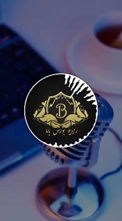 رادیو بورس باما ( اپیزود دوم )