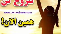 ویدیو کلیپ انگیزشی-فکر نکن دیر شده | www.domoshaver.com