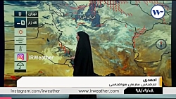۸ آذر ۹۸ خبر ۲۱:۰۰ گزارش کارشناس هواشناس خانم احمدی ( پیشبینی وضعیت آب و هوا)