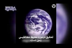 یک کشف فوق العاده: ضبط صدای آواز زمین!